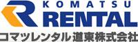 コマツレンタル道東株式会社ロゴ