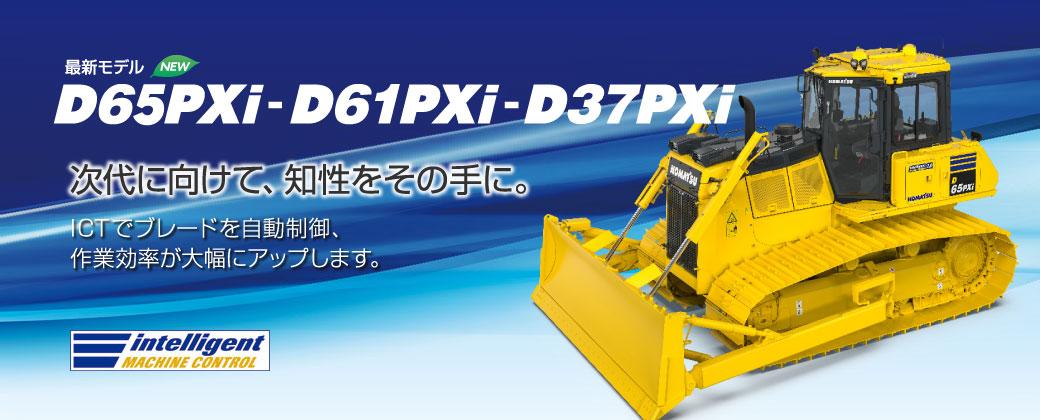 最新モデルD61PXi-D37PXi