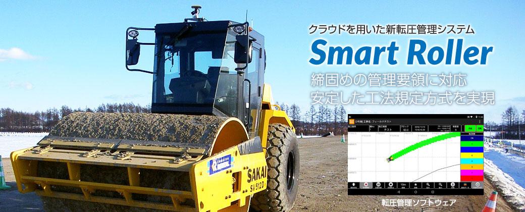 GPRoller~締固めの管理要領に対応、安定した工法規定方式を実現