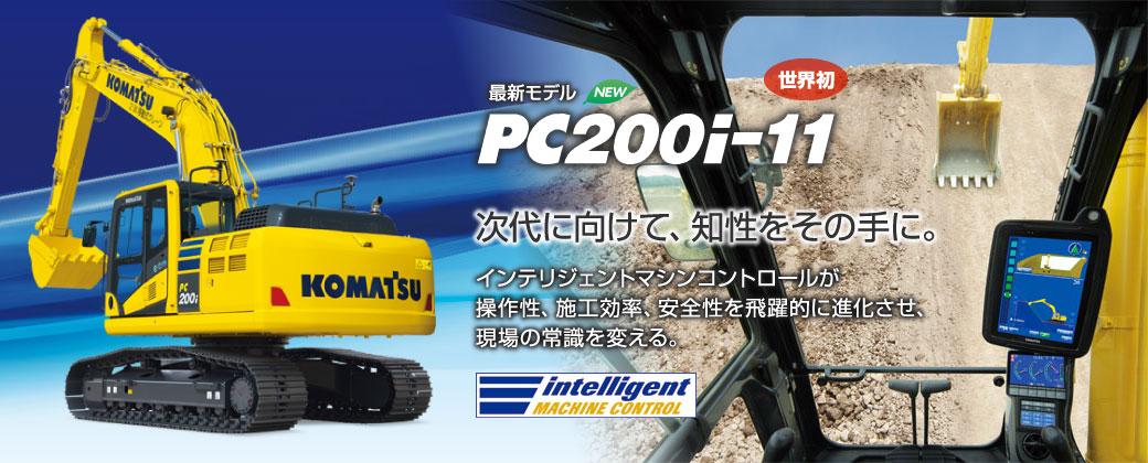最新モデルPC200i-10